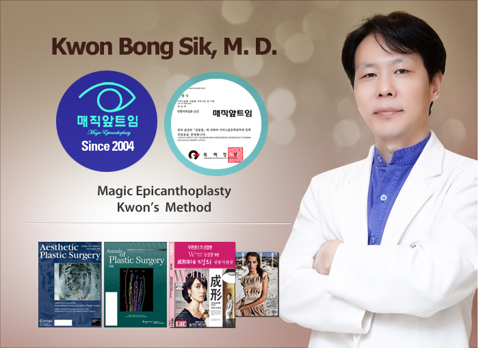 Eyelid specialist Dr Kwon Bong-Sik
