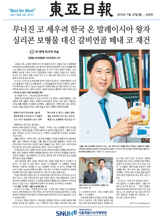 best revision rhinoplasty surgeon korea
